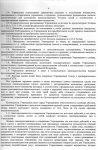 Устав «Стоматологической поликлиники №11»