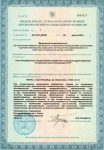 Лицензия №ФС-78-01-002657 выдана 02.08.2012 года Федеральной службой по надзору в сфере здравоохранения и социального развития.